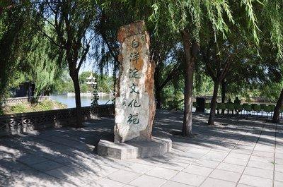 白洋淀著名文化文化苑